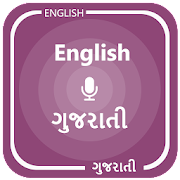 English Gujarati Translator and Dictionary