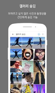 V3 Mobile Security - 무료 백신/부스터/앱잠금 Screenshot