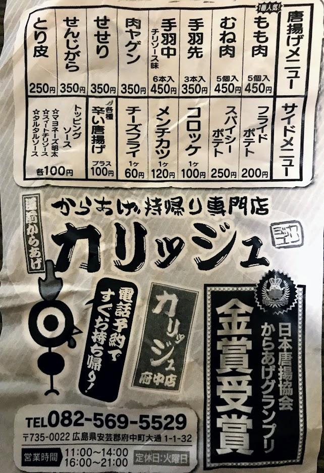 カリッジュ・広島府中メニュー