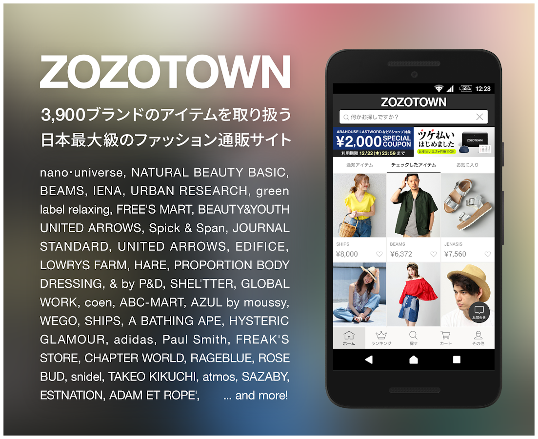 ZOZOTOWN for Android- screenshot