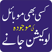 Tải Mobile Number Tracker and locator for Pakistan APK