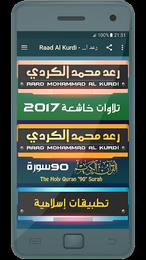 raad al kurdi holy quran 2.0 screenshots 1