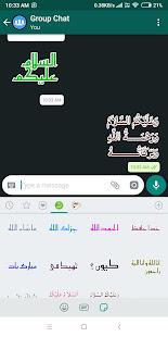 Islamic Stickers (WAStickerApps) 2