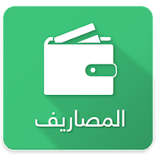 المصاريف Download on Windows
