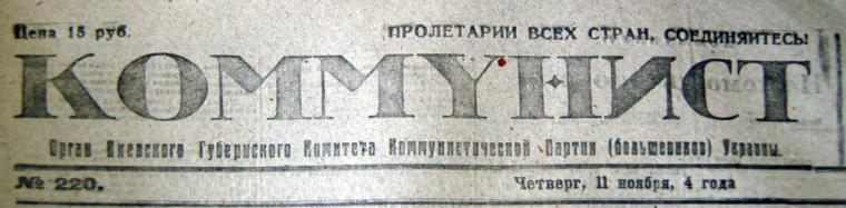 """Газета """"Коммунист"""" с новой датой"""