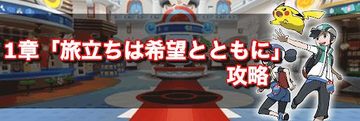 ポケモン マスターズ 最強 パーティ