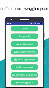 TN Police – TNUSRB Exams Apk Download For Android 3