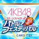 AKB48ステージファイター2 バトルフェスティバル Android