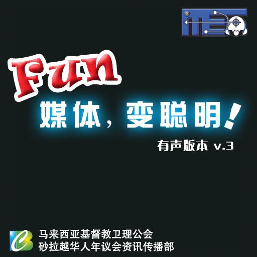 Fun媒体1: 三 卡通See See看