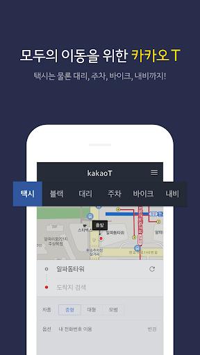 Kakao T - Taxi, Driver, Parking, Navi, Carpool 3.6.7 screenshots 1