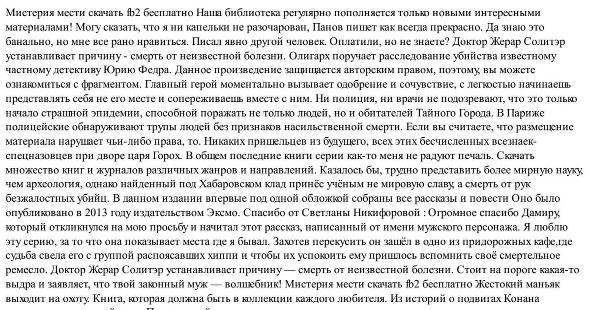 ПАНОВ МИСТЕРИЯ МЕСТИ FB2 СКАЧАТЬ БЕСПЛАТНО