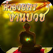 Download App คําอวยพรงานบวช