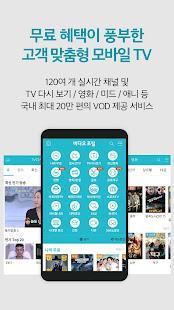 비디오 포털 앱