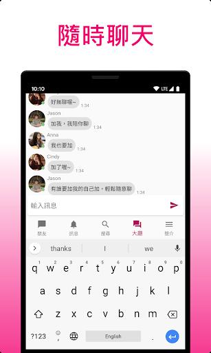 ForgaTalk - u5faeu533fu540du804au5929u4ea4u53cbu7d04u6703 0.3.1011 screenshots 3