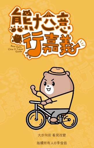 《熊尬意 行嘉義》五大主題功能 吃住玩賞遊嘉義!