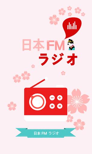 日本FMラジオ - インターネットラジオプレーヤー
