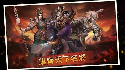 三國神志 1.0.45 screenshots 1