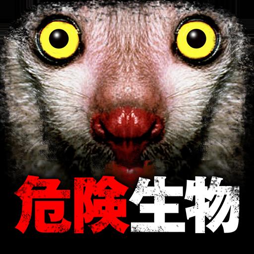 【衝撃】危険生物〜グロ!キモ!すべて本物!都市伝説なし! 娛樂 LOGO-玩APPs