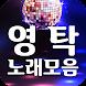 영탁 노래모음 무료 - 히트곡, 방송 영상, 공연 영상, 뽕짝 트로트 메들리 감상