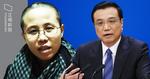 默克爾訪華 李克強答傳媒提問劉霞:願平等基礎上與德討論個別案件