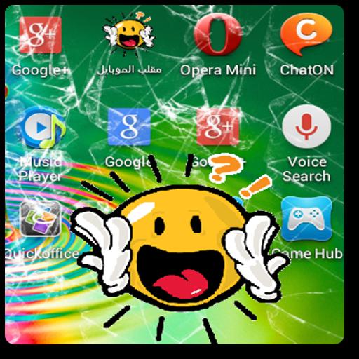 مقلب الموبايل 娛樂 App LOGO-APP試玩
