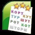 Слова из слов - Новое icon