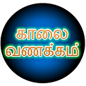 Tamil Morning SMS,Tamil Pongal icon