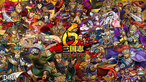 三国志ロワイヤル-サンロワ【三国志シミュレーションRPG】 4.0.7 screenshots 1