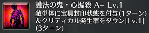 護法の鬼・心握殺[A+]
