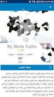 Masarat Cinerama - náhled