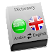 Arabic - English : Dictionary & Education icon