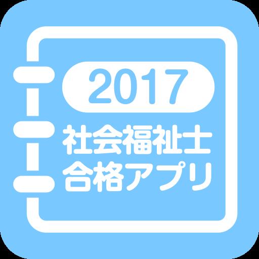 【中央法規】社会福祉士合格アプリ2017一問一答+模擬+過去