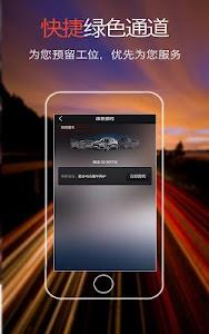 在驿养车-4S店汽车保养 screenshot 3