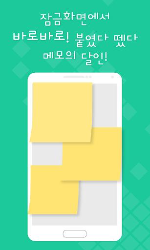 메모의 달인 - 잠금화면메모 메모장 메모어플 메모