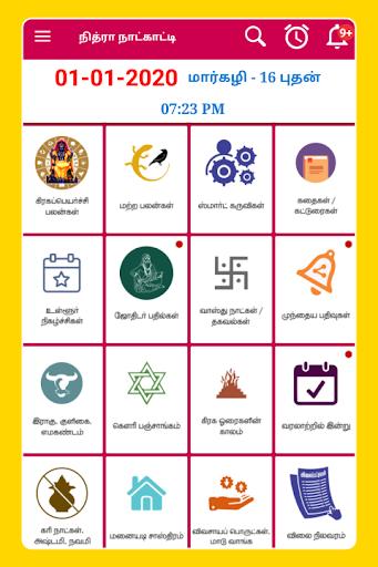 Tamil Calendar 2020 Tamil Calendar Panchangam 2020 6.1 screenshots 17