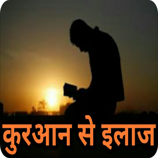 क़ुरान से इलाज Quran Se Ilaj Hindi Android APK Download Free By Latest Android App N Games