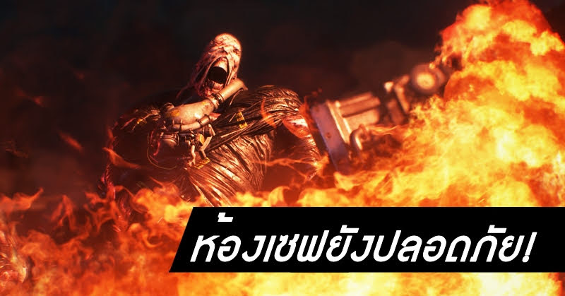 Resident Evil 3 ห้องเซฟ ยังปลอด Nemesis !