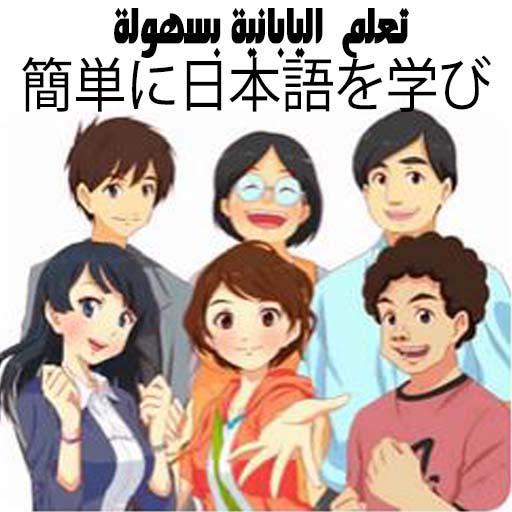 تعلم اللغة اليابانية بسهولة