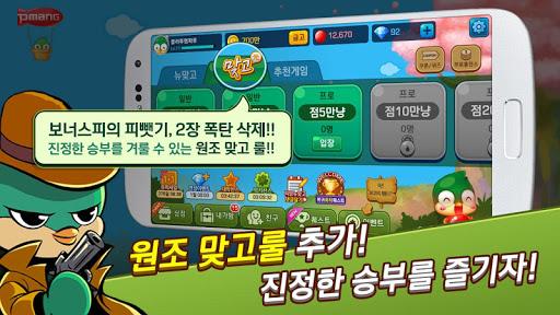 Pmang Gostop for kakao apkdebit screenshots 10