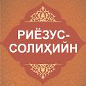 Риёзус солиҳийн icon
