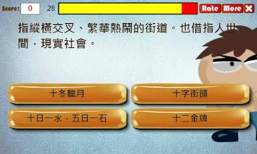 八九十成語大挑戰 screenshot 3