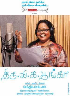 Thiru Vi Ka Poonga poster