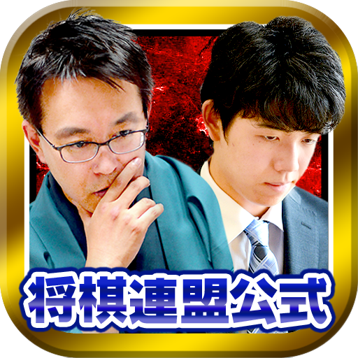 Shogi Live 2018 January-June