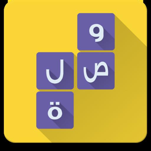 لعبة وصلة - معلومات عامة 益智 LOGO-玩APPs