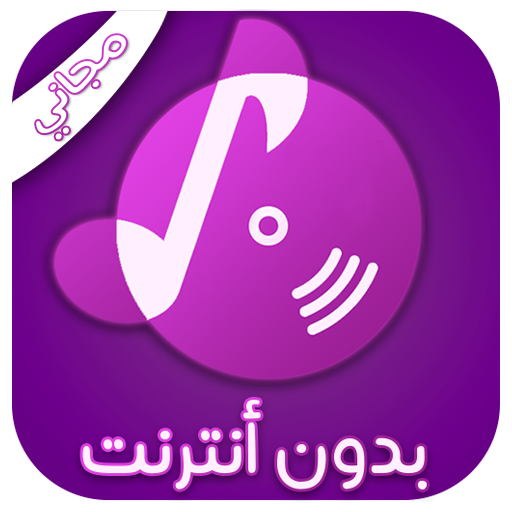 أنغا مي بدون أنترنت Anghamy app (apk) free download for Android/PC/Windows