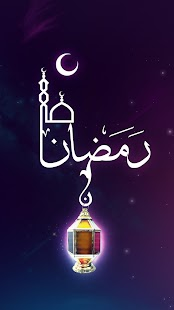 Ramadan Wallpapers- screenshot thumbnail