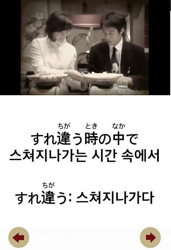 無料教育Appのメディア 日本語 / 韓国語 勉強|記事Game