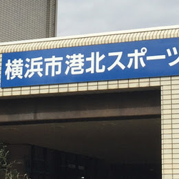 横浜市港北スポーツセンターの外観