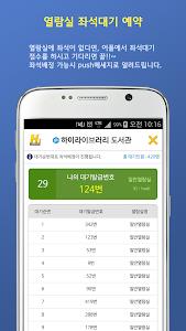 하이라이브러리(Hi-Library) screenshot 3