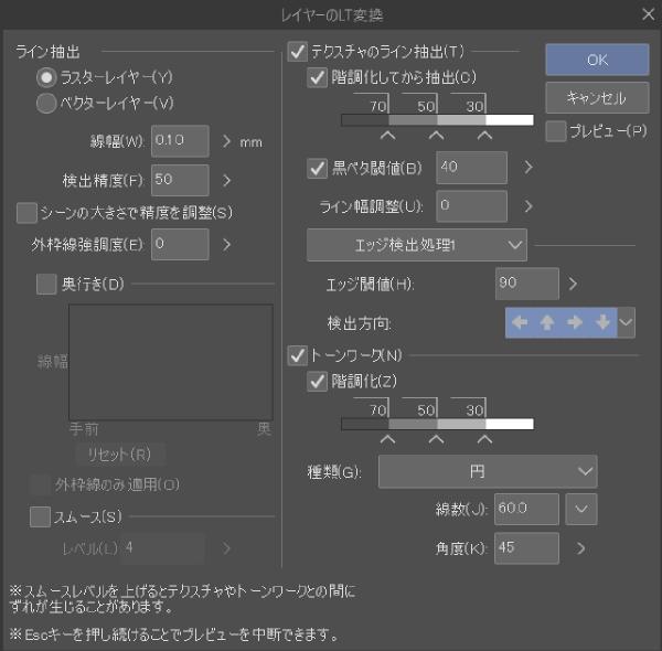 クリスタ:レイヤーのLT変換(3D)